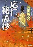 応仁秘譚抄 (光文社時代小説文庫)