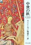 中世の秋 (上巻) (中公文庫)