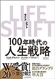 LIFE SHIFT – 100年時代の人生戦略
