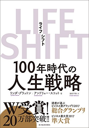 LIFE SHIFT―100年時代の人生戦略