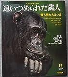 フォト・ドキュメンタリー 追いつめられた隣人―類人猿たちはいま