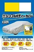 アラデン シンプル ボディーカバー 適合車長4.51m~4.90m 車高目安1.52m以下 ワゴン車 S1W