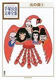 火の鳥(4) (手塚治虫文庫全集) 画像