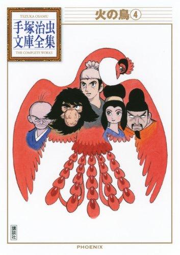 火の鳥(4) (手塚治虫文庫全集 BT 158)