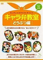 キャラ弁教室 どうぶつ編 [DVD] SHFT-0013