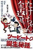 たけちゃん、金返せ。──浅草松竹演芸場の青春 画像