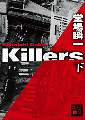[画像:Killers(下) (講談社文庫)]