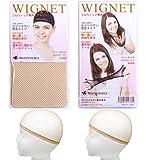 『ホワイトメルチェ (WhiteMerce) ウィッグネット 筒型 2個セット ベージュ フリーサイズ』画像