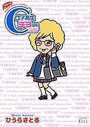 女子高生チヨ(64) (Kissコミックス)