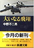 大いなる飛翔 (新潮文庫)