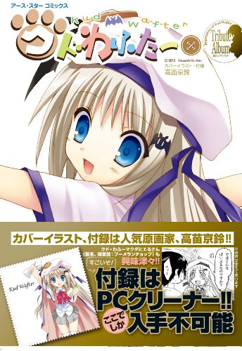 アース・スター コミックス クドわふたー (アース・スターコミックス)の詳細を見る