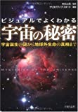 宇宙の秘密 (PHP文庫)