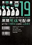黒鷺死体宅配便 (19) (カドカワコミックス・エース)