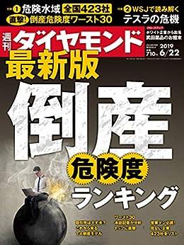 [ダイヤモンド社]の週刊ダイヤモンド 2019年6/22号 [雑誌]