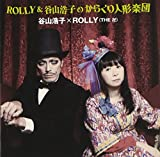ROLLY&谷山浩子のからくり人形楽団 ユーチューブ 音楽 試聴