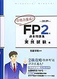 合格力養成! FP2級過去問題集 実技試験編 平成28-29年版 (日建学院のFPシリーズ)