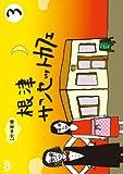 1分半劇場 根津サンセットカフェ Vol.3[DVD]