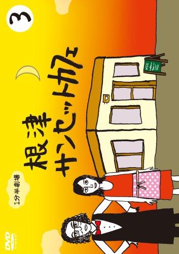 1分半劇場 根津サンセットカフェ Vol.3 [DVD]の詳細を見る