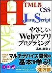 やさしいWebアプリプログラミング (「やさしい」シリーズ)