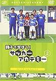 親子で学ぼう!サッカーアカデミー Vol.2 ターンとフェイント [DVD]