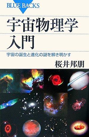 宇宙物理学入門―宇宙の誕生と進化の謎を解き明かす (ブルーバックス)の詳細を見る
