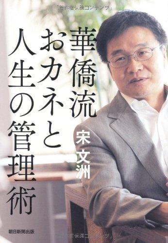 華僑流おカネと人生の管理術