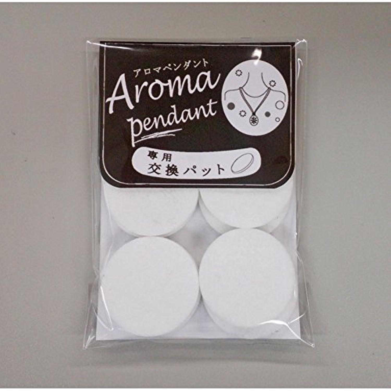 キャンディーパッケージ帝国主義アロマペンダント専用パット(10枚入り)