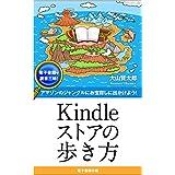 Kindleストアの歩き方: アマゾンのジャングルに探検に出かけよう! 読書三昧シリーズ (電子書籍の窓ブックス)