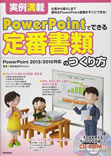実例満載 PowerPointでできる 定番書類のつくり方の詳細を見る