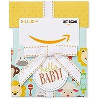 Amazonギフト券(封筒タイプ)