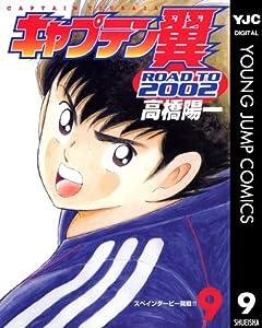 キャプテン翼 ROAD TO 2002 9 (ヤングジャンプコミックスDIGITAL)