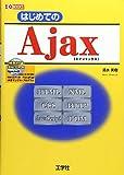 はじめてのAjax (I・O BOOKS)