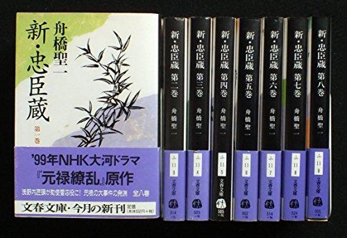 舟橋聖一 新・忠臣蔵 全8巻セット (文春文庫)