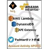 AWS Lambda DynamoDB API GatewayでTwitterボット作成: サーバレスアーキテクチャを学ぼう