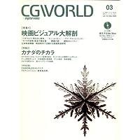 CG WORLD (シージー ワールド) 2008年 03月号 [雑誌]