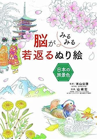 脳がみるみる若返るぬり絵 日本の旅景色