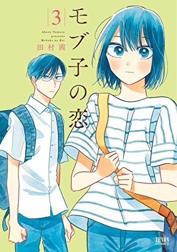 「モブ子の恋」(田村茜)3巻表紙