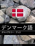 デンマーク語のボキャブラリー・ブック: テーマ別アプローチ