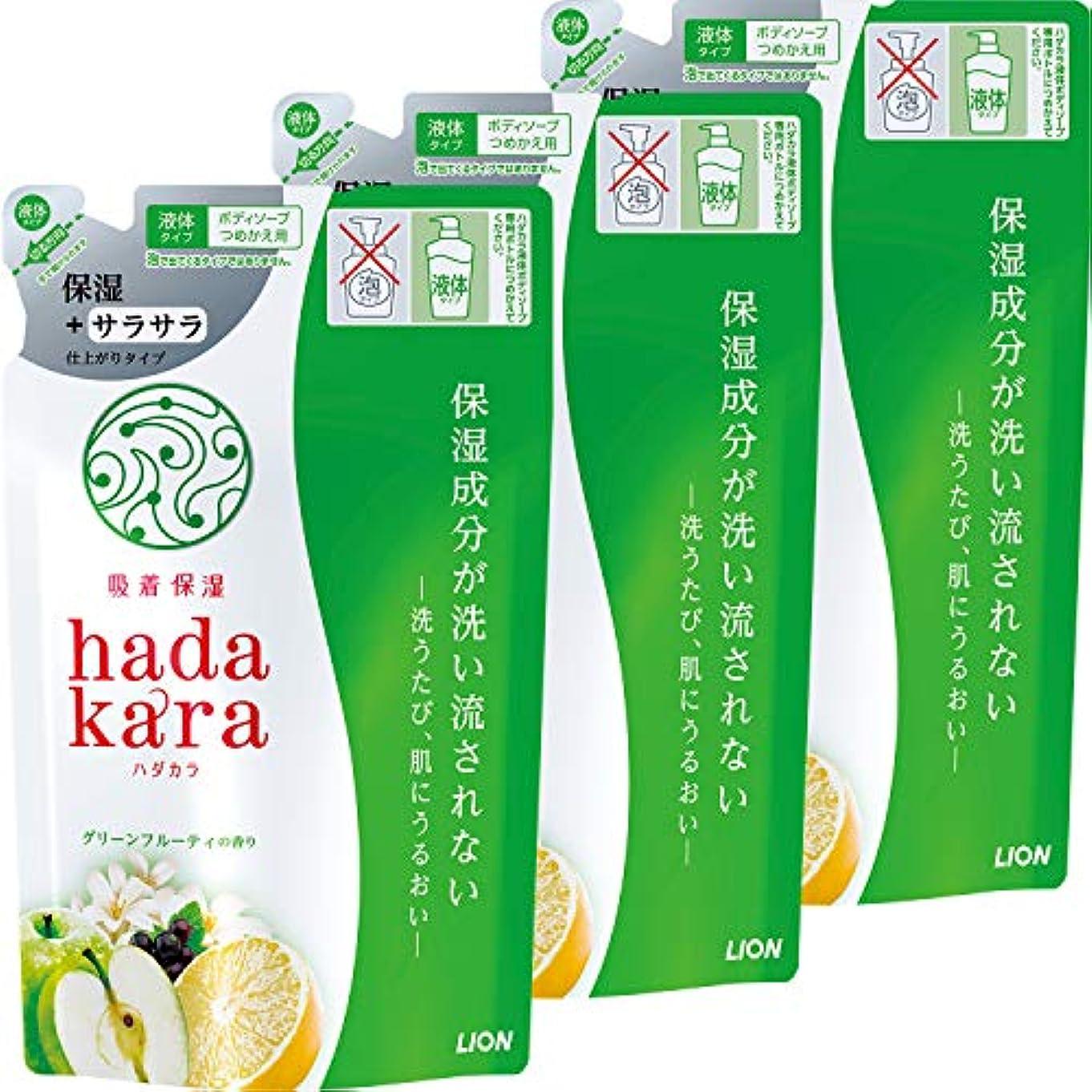 バリア貝殻崇拝しますhadakara(ハダカラ) ボディソープ 保湿+サラサラ仕上がりタイプ グリーンフルーティの香り つめかえ340ml×3個 グリーンフルーティ(保湿+サラサラ仕上がり) 詰替え用