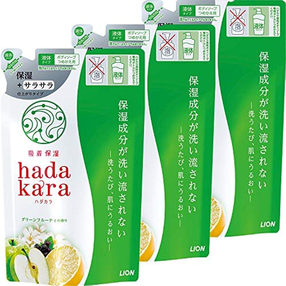 こだわり落ち込んでいるバイオリンhadakara(ハダカラ) ボディソープ 保湿+サラサラ仕上がりタイプ グリーンフルーティの香り つめかえ340ml×3個 グリーンフルーティ(保湿+サラサラ仕上がり) 詰替え用