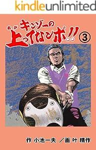 キンゾーの上ってなンボ !! 3巻 表紙画像