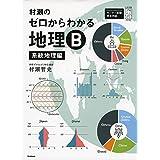 村瀬のゼロからわかる地理B 系統地理編 (大学受験プ...