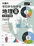 村瀬のゼロからわかる地理B 系統地理編 (大学受験プライムゼミブックス)