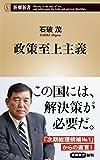 「政策至上主義 (新潮新書)」販売ページヘ
