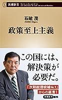 石破 茂 (著)(5)新品: ¥ 821ポイント:26pt (3%)3点の新品/中古品を見る:¥ 450より