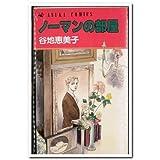 ノーマンの部屋 / 谷地 恵美子 のシリーズ情報を見る