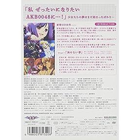 AKB0048 VOL.1 【初回特典有り】 [DVD]