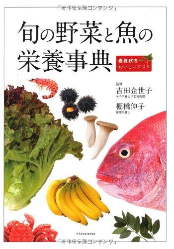 旬の野菜と魚の栄養事典の詳細を見る