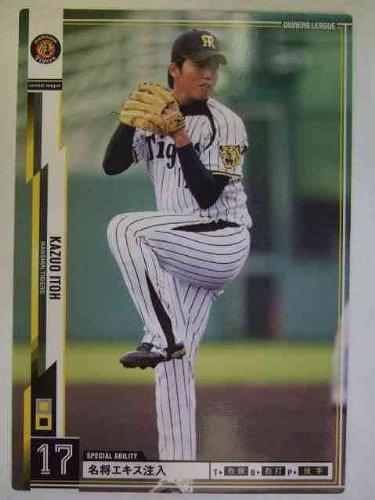 オーナーズリーグ 13-062 白 伊藤和雄(阪神)