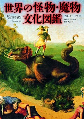 世界の怪物・魔物文化図鑑の詳細を見る